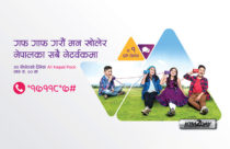 Ncell launches data packs at affordable rates 2020