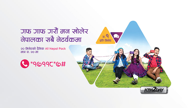 Ncell Voice Data Packages