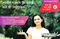 Ncell brings 'Recharge and Win' offer