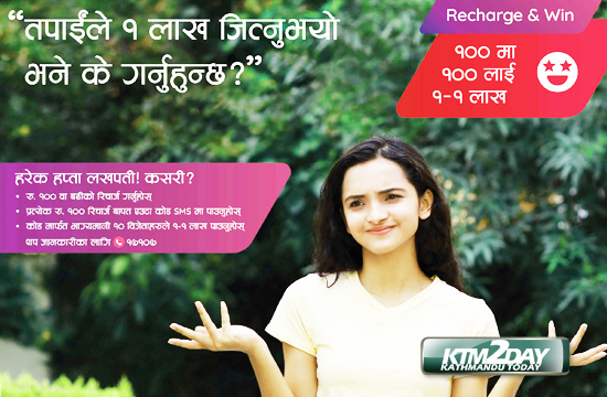 ncell-recharge-win