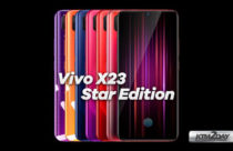 Vivo X23 Star Edition launched with 8 GB of RAM and in-display fingerprint reader
