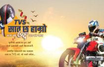 """TVS brings New Year Offer """"Saat Chha Hamro"""""""