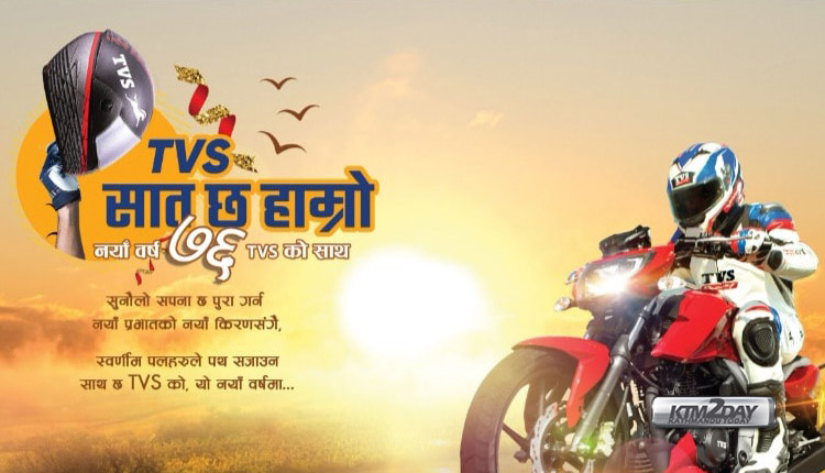 TVS-New-Year-Offer
