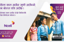Ncell – Call Ayo Paisa Payo offer