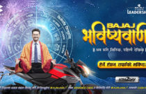 "Bajaj Nepal announces festive offer ""Bajaj Vabishyabani"""