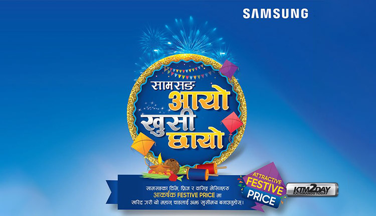 Samsung Festive Offer 2076