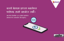 Ncell increases recharge on bonus balance to 120%