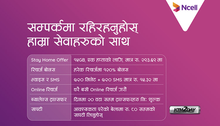 Ncell slashes internet price