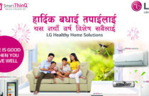 LG Nepal launches new year offer 2078 BS