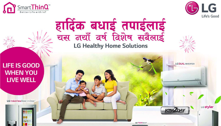 LG New Year 2078 Offer