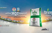 Shivam Cement becomes the first brand in Nepal to produce 43 grade OPC