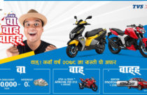 TVS Nepal launches TVS 'Wa, Wah, Waah' offer for new year 2078