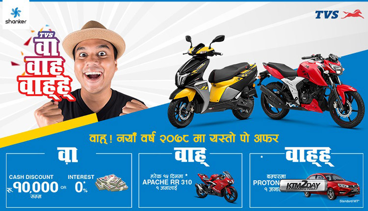TVS Nepal New Year Offer 2078