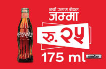 Coca Cola now available in 175 ml retro Glass Bottle