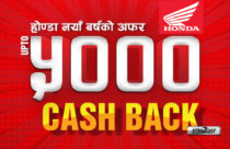 Honda Nepal launches New Year 2078 offer