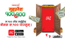 """IME Pay brings """"Griha Prawesh"""" offer for new app users"""
