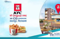 KFC opens new outlet in Bharatpur Chitwan