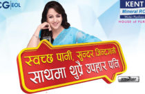 Kent RO brings New Year offer 2078