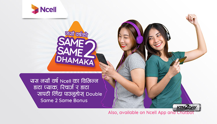 Ncell New Year Offer 2078