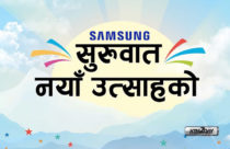 """Samsung brings """"Start of New Enthusiasm"""" scheme on it's electronics products"""
