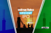 Sarbottam Cement IPO issuance process moves forward, 35% dividend to investors in 3 months