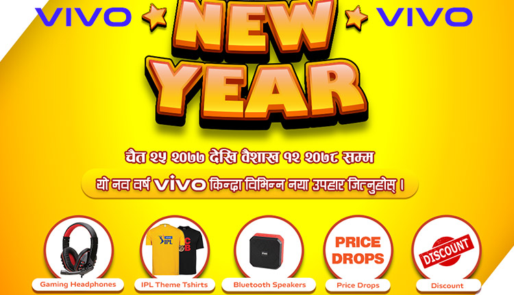 Vivo New Year Offer
