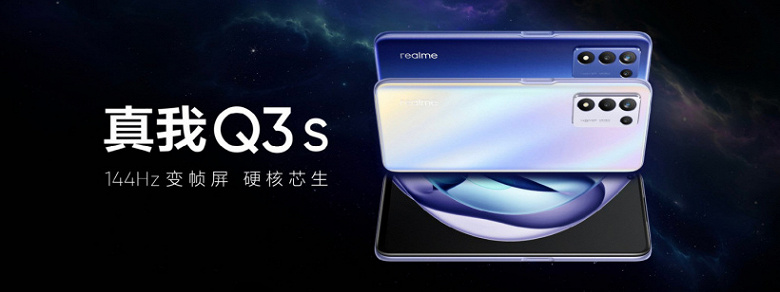 Realme Q3s launched with 144Hz, Snapdragon 778G, 5000mAh, 30W for $ 235